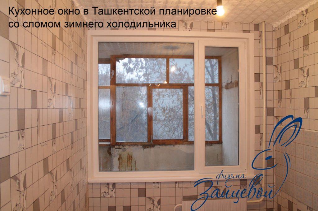 кухонное окна в ташкентской планировке