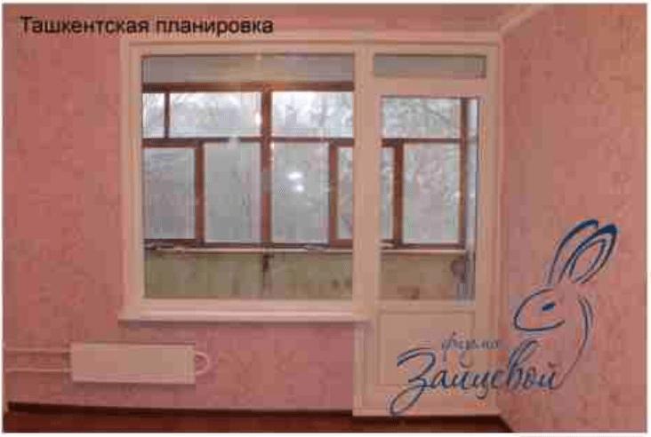 балконный блок в ташкенской планировке